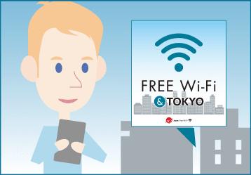 Wi-Fiスポットへ行くイメージ画像