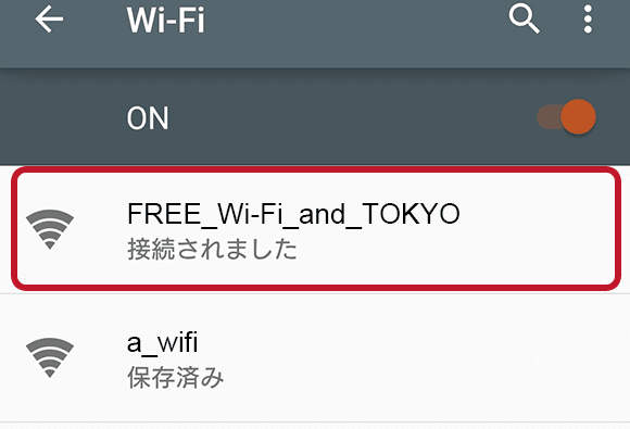 Wi-FREE_Wi-Fi_and_TOKYO」を長押しした画面の画像