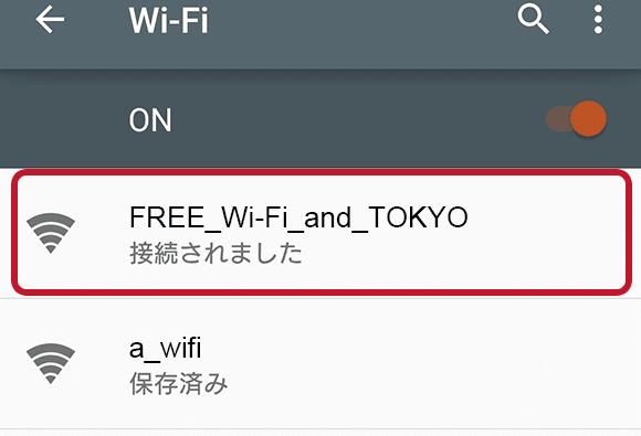 Wi-FREE_Wi-Fi_and_TOKYO」を長押しした画面の画像