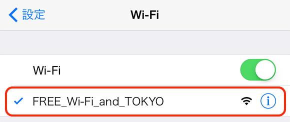 FREE_Wi-Fi_and_TOKYOの行を押した画面の画像