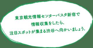 東京観光情報センターバスタ新宿で情報収集をしたら、注目スポットが集まる渋谷へ向かいましょう。