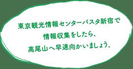 東京観光情報センターバスタ新宿で情報収集をしたら、高尾山へ早速向かいましょう。