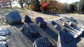Musashino-no-mori Parkの写真