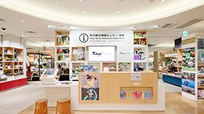 Tokyo Tourist Information Center Tamaの写真