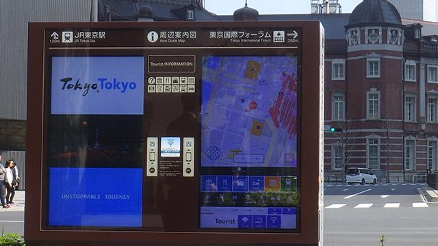 數字標牌 「DISCOVER&TOKYO」