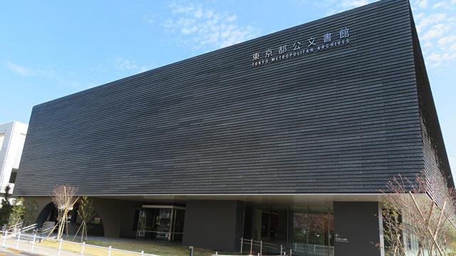Tokyo Metropolitan Archives