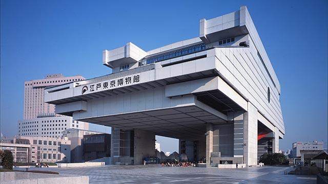 東京都江戶東京博物館