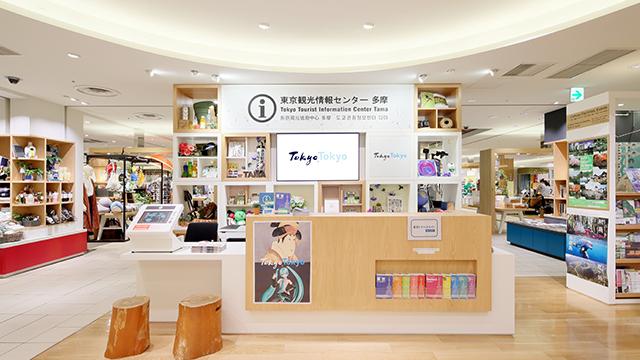 도쿄 관광정보센터 다마(에큐트 다치카와 3층)