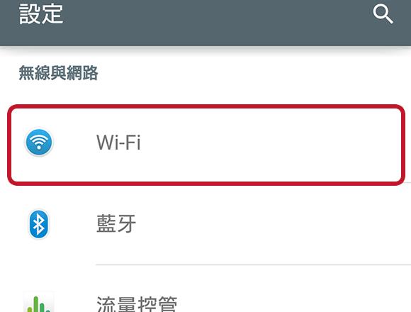 「無線とネットワーク」→「Wi-Fi」を押した画面の画像