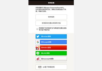 登録画面の画像