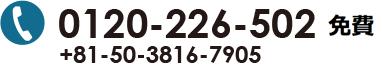 電話番号0120-226-502